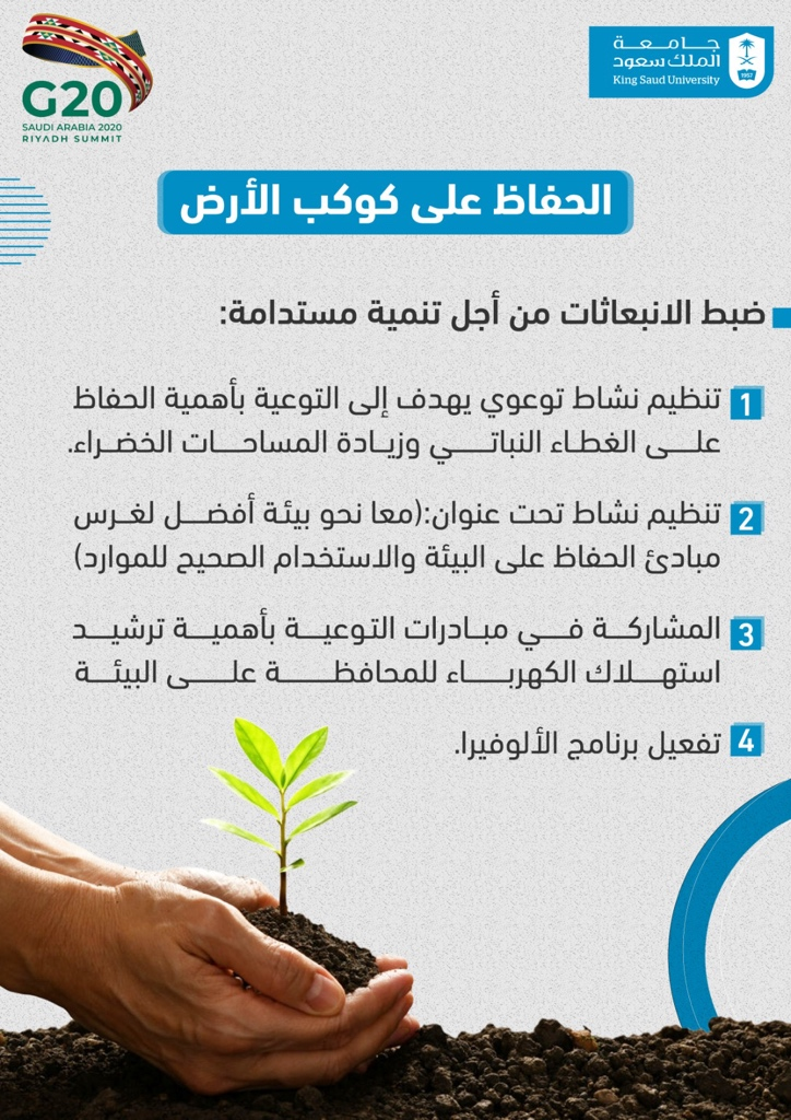معطف واق من المطر مدرس درجة الحرارة شروط النشر في مجلة جامعة الملك سعود Sjvbca Org