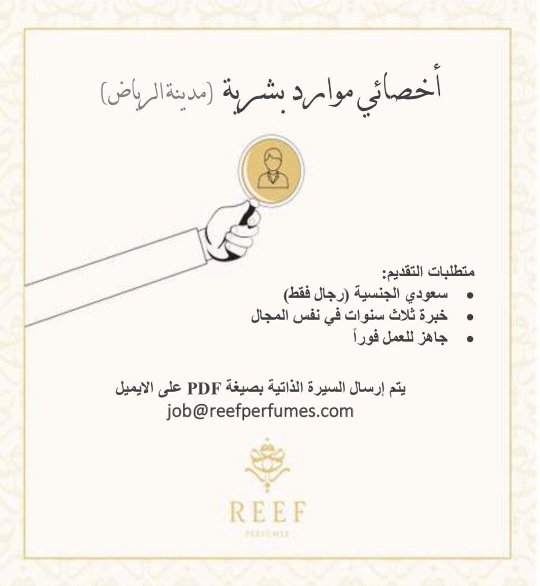 مطلوب ( أخصائي موارد بشرية ) فى مدينة #الرياض