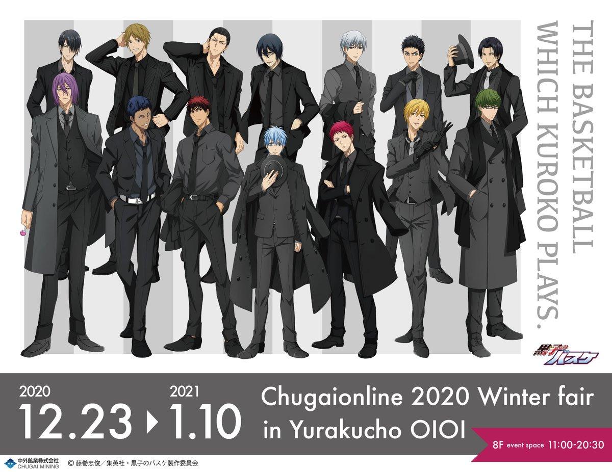 【中外鉱業】12月23日(水)~2021年1月10日(日)有楽町マルイにて「Chugaionline 2020 Winter fair」の開催が決定!黒スーツがテーマの新規描き下ろしの新商品を用意!昨年のキャラクターも再登場します。詳細は後日、お楽しみに♪#kurobas