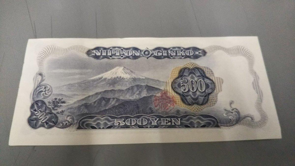 ピン札。おじいさんが亡くなって遺品整理したら出てきたらしい。聖徳太子の千円札も持って来たらしがそれは受付けなかった。銀行へ持って行って下さいとお願いしたらしい。