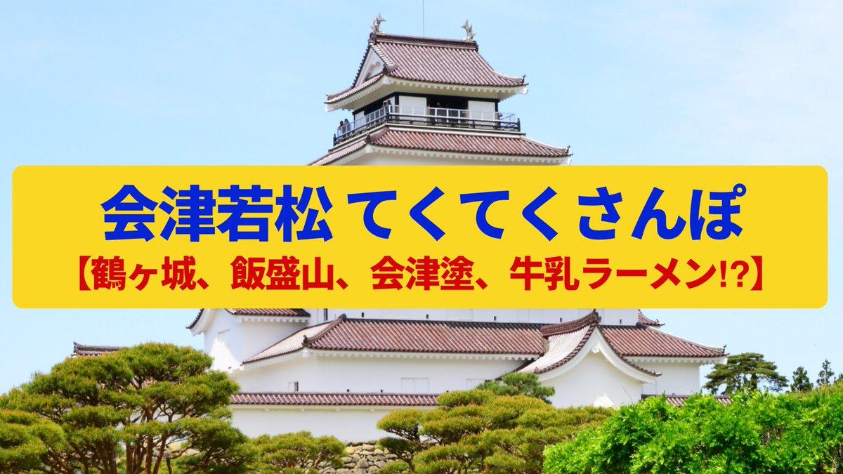 タウン 若松 デュオ 会津