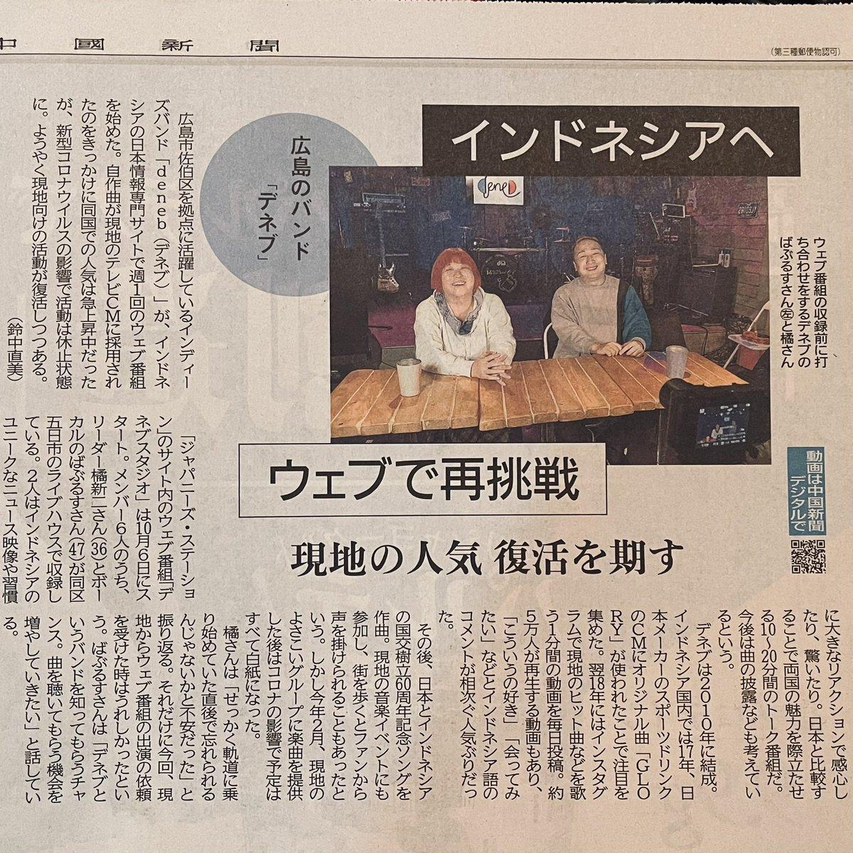中国 新聞 デジタル