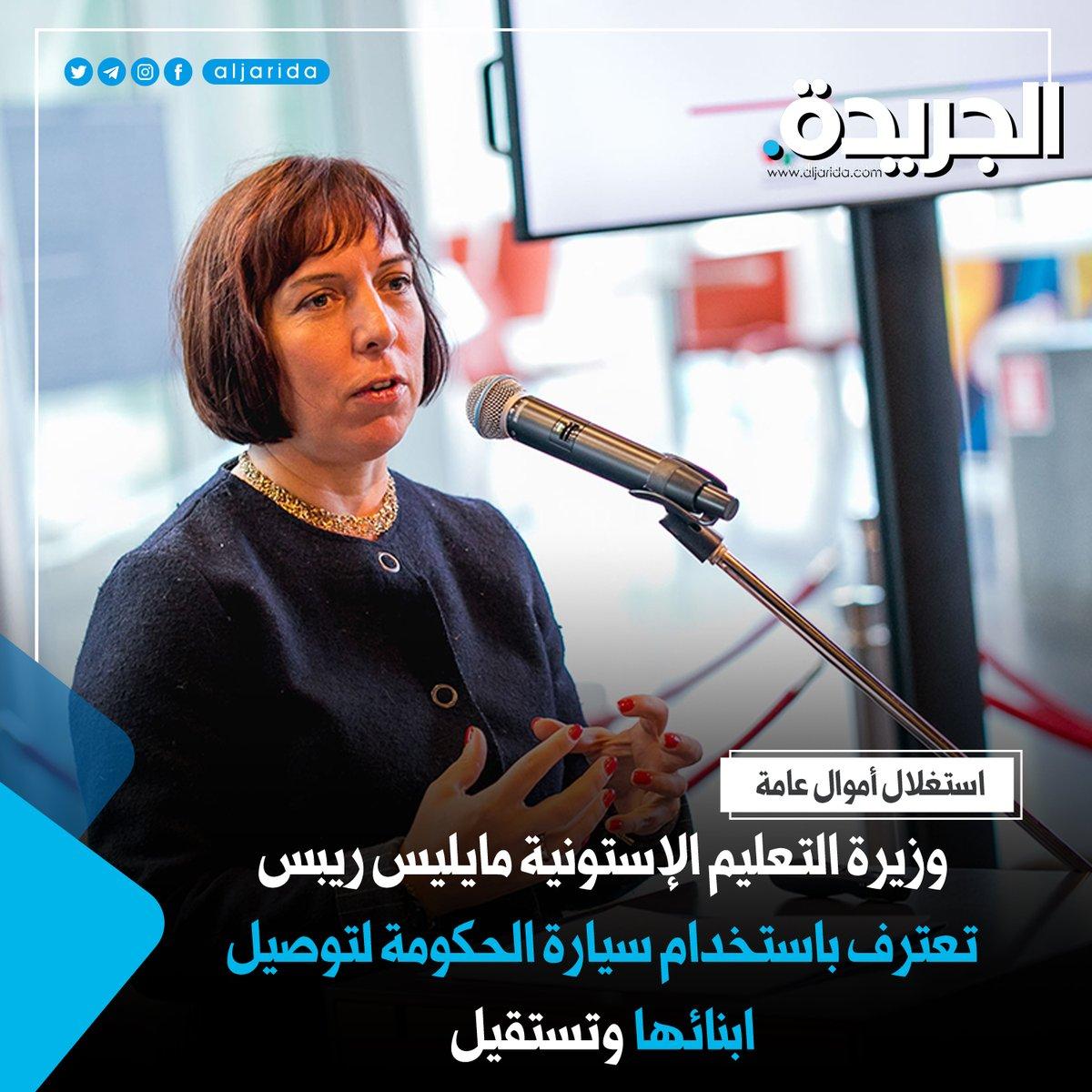 وزيرة التعليم الإستونية تعترف باستخدام سيارة الحكومة لتوصيل ابنائها وتستقيل jrd.ai/o84ml
