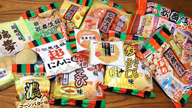 濃密な歌舞伎揚げ愛にあふれた記事で、面白く読んだ。高円寺のこのお店に行って高級歌舞伎揚げ食べてみたい。あの甘じょっぱさは麻薬的。/歌舞伎揚専門店で買える最高級歌舞伎揚を知っているか