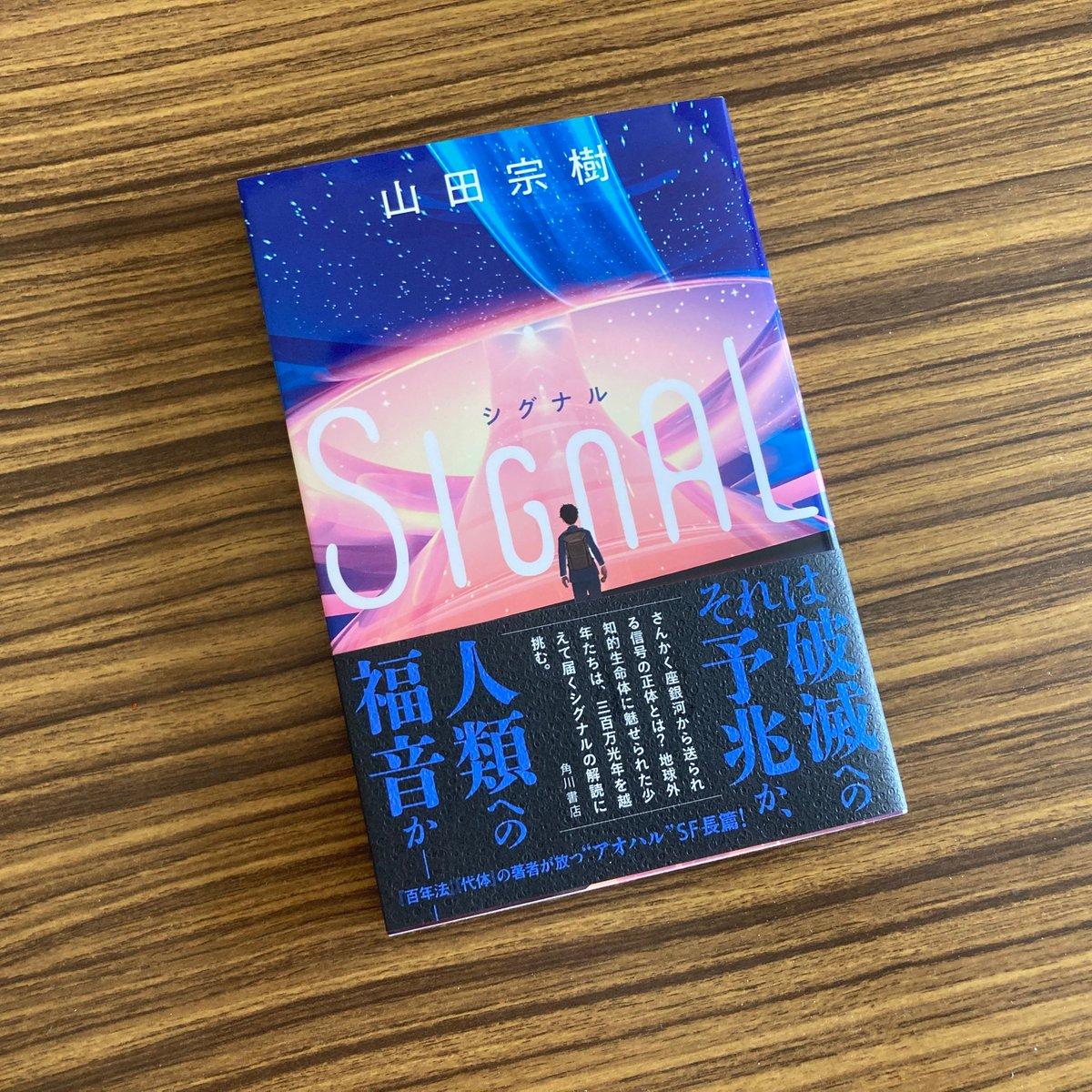 中国の大ヒット小説『三体』っぽい雰囲気のあるSF小説📖 好奇心旺盛な中学二年生の主人公と、変人で天才の高等部の先輩+ピンチになったら助けてくれるイケメン先輩による青春小説としても読むことができます😀 #読了【SIGNAL シグナル/山田宗樹】