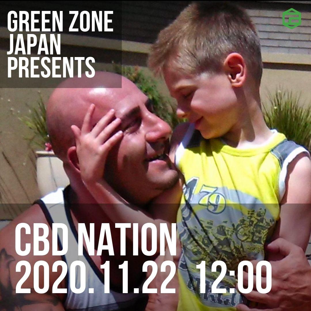 明日です。まだ間に合います。お申し込みはこちらからどうぞ。 ⬇#CBDNation#CBD#CBDオイル#医療大麻#小児てんかん