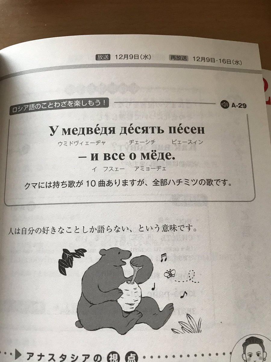 まいにちロシア語テキスト12月号に、これがあった。覚えたい。