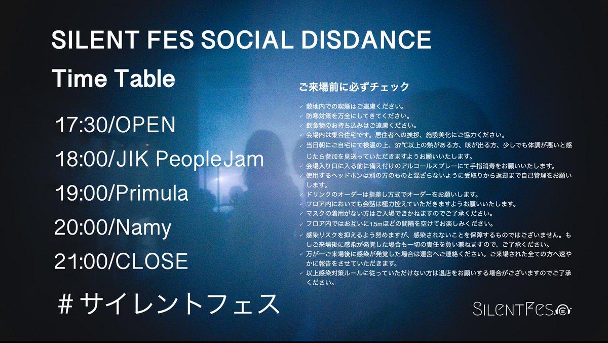 明日22日開催の「SilentFes」のタイムテーブルです!DJ setで、横浜の🌃をバックにプレイできるとの事なので楽しみです!来られる方は以下の感染対策注意事項をお読みになられたうえ気をつけてご一緒にたのしみましょ〜配信観覧のチケットもあります。