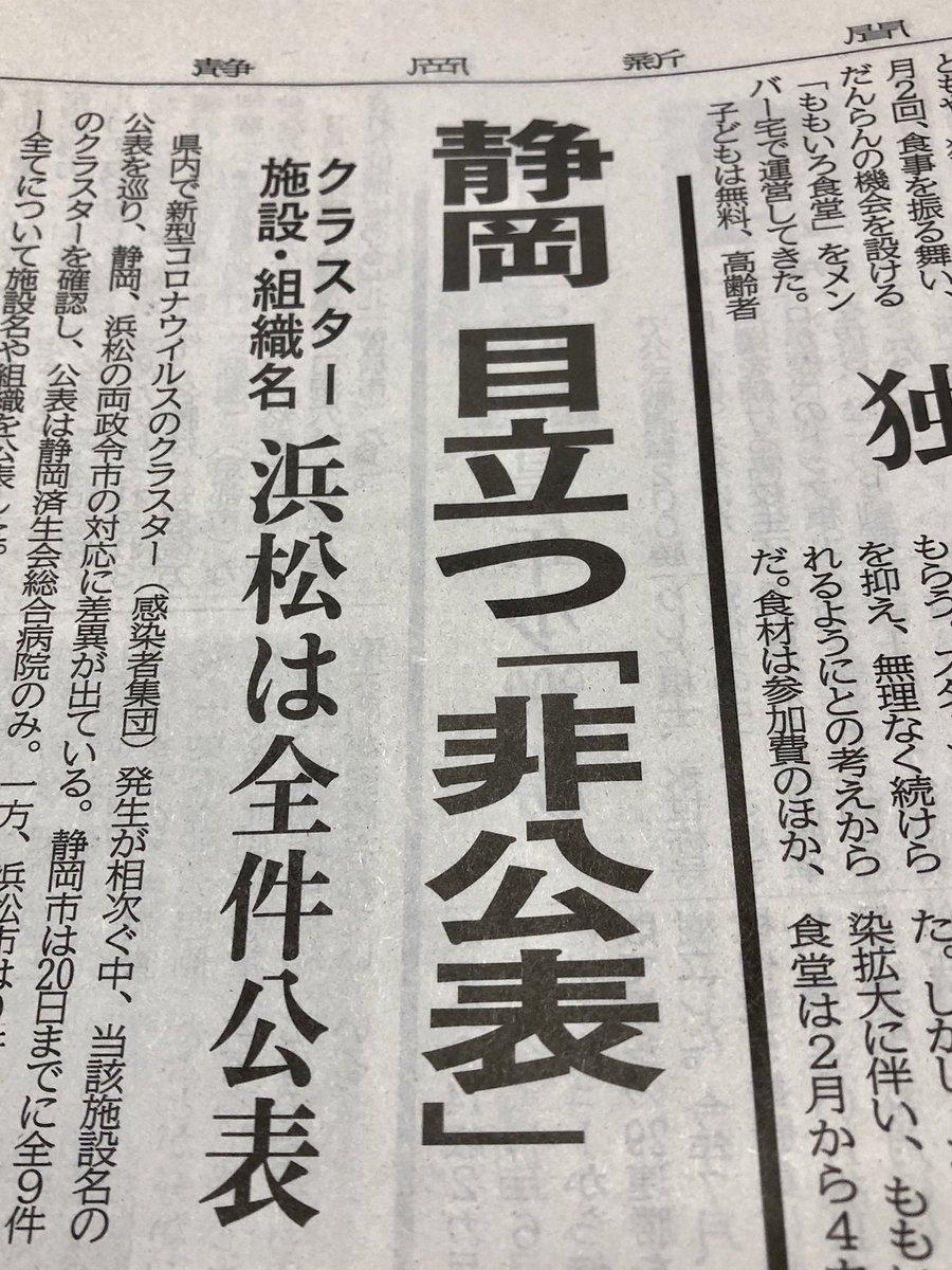 静岡 市 感染 者