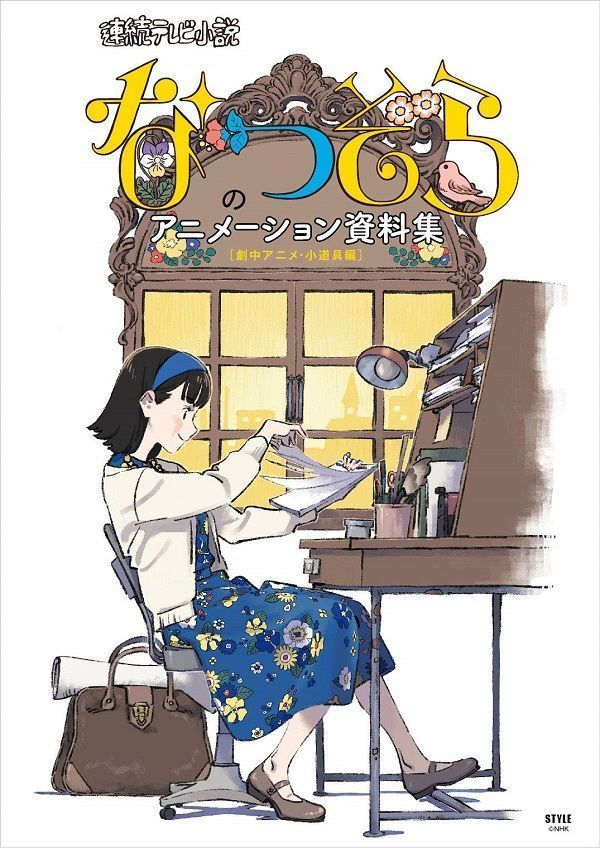NHKで放送された連続テレビ小説「なつぞら」。日本のアニメーション黎明期を描いた作品である「なつぞら」のために制作された劇中アニメーションのデザイン画や原画などがたっぷり収録。『「なつぞら」のアニメーション資料集[劇中アニメ・小道具編]』が本日発売です。▼
