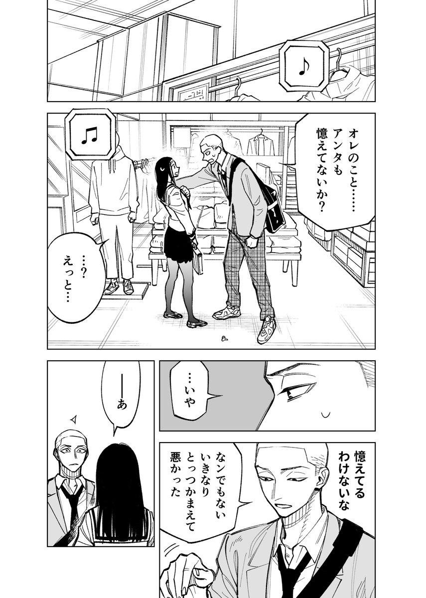 双子たちの諸事情【40】