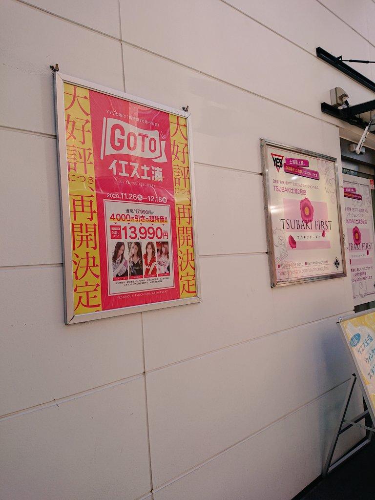 こんにちは(о´∀`о)ノツバキファースト店です🌸26日からのイベント🎵[GoTo土浦✨]が開始になります❗で、ポスターが到着しましたので早速貼り付け✨(´ω`)ドンドンアピールです🎵[女性求人♥️]#風俗#ヘブン#バニラ