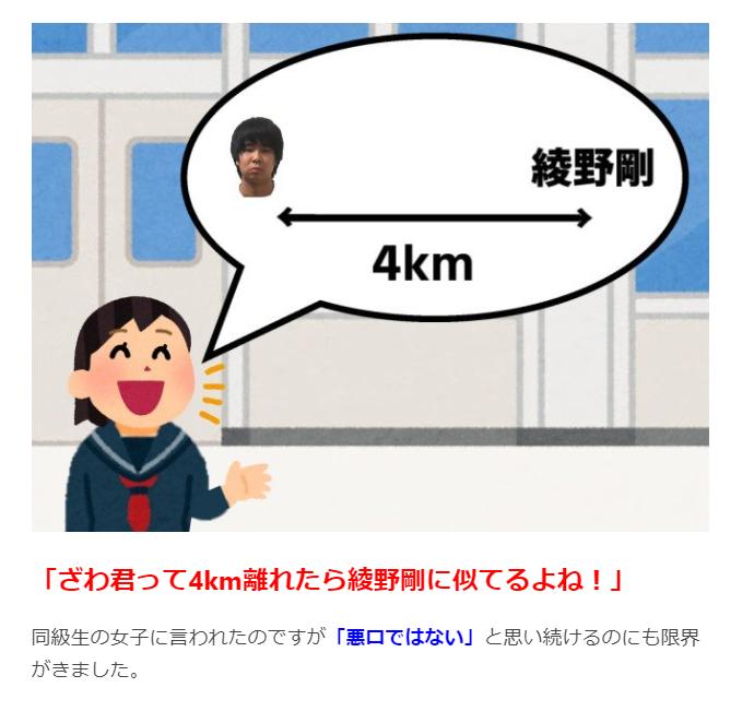 学生時代に同級生女子から言われた「4km離れたら綾野剛に見える」という言葉を検証してみる企画です。「【検証】一般人が有名人に変身するには何メートル必要なのか?(作:ざわ)」