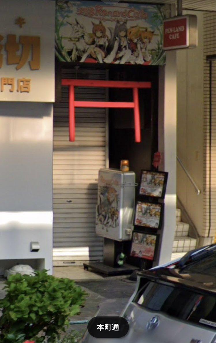 【大須の反社メイド】名古屋のアキバこと大須にて無許可でメイド喫茶を経営したとして暴力団幹部が逮捕。単なるメイドではなくキツネ萌えコンセプトというシノギへの本気度が伺えるだけに残念な事件であった。現在休業中。#クソ物件オブザイヤー2020