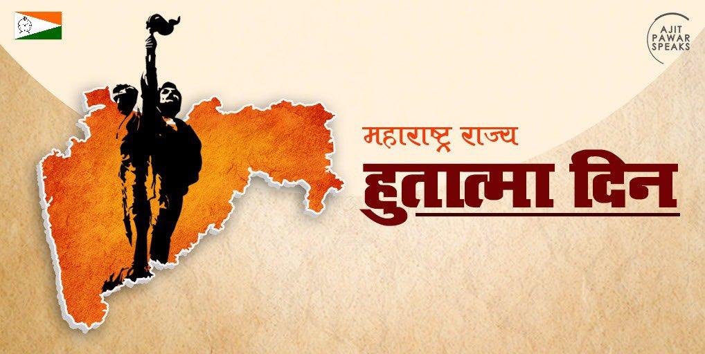 संयुक्त महाराष्ट्राच्या लढ्यातील हुतात्मा महाराष्ट्र वीरांना आजच्या 'महाराष्ट्र राज्य हुतात्मा स्मृतीदिना'निमित्त भावपूर्ण वंदन! हा लढा म्हणजे महाराष्ट्राचा गौरवशाली, प्रेरणादायी इतिहासआहे. या लढ्यात योगदान दिलेल्या सर्वांच्या त्यागाबद्दल कृतज्ञता व्यक्त करतो.