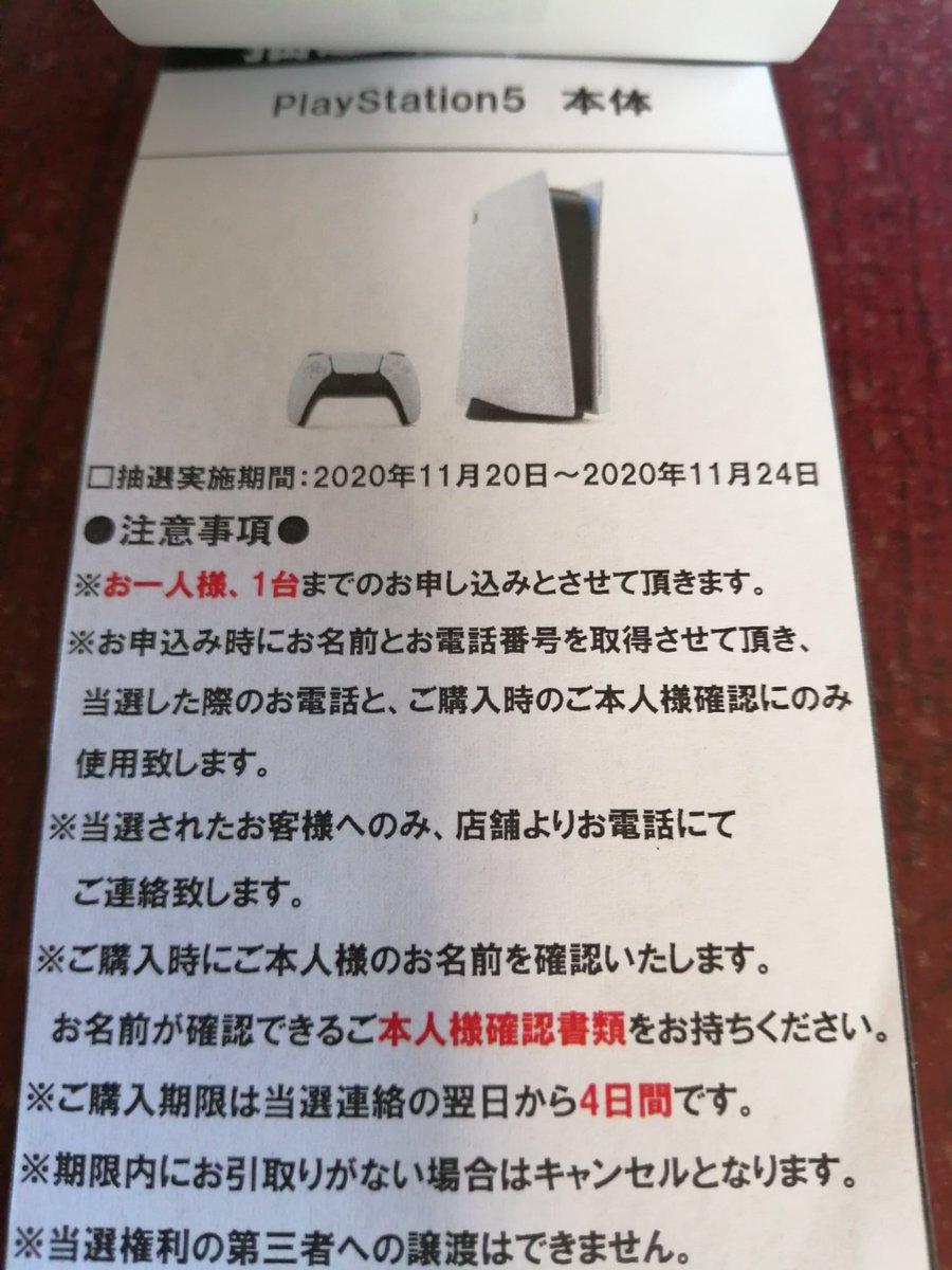 予約 tsutaya プレステ 5