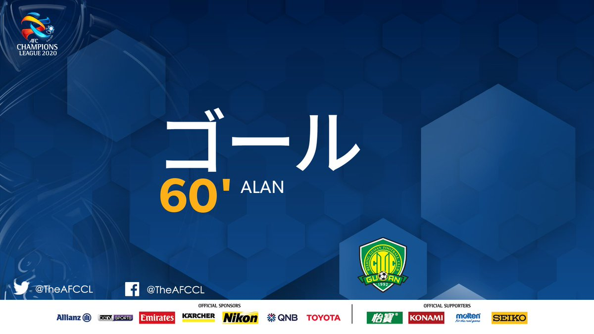GOAL! |🇰🇷FCソウル(韓国) 0-2 FCBeijingGuoan 北京国安(中国)🇨🇳  ⚽️北京国安2点目!  #FCSvBJG | #ACL2020
