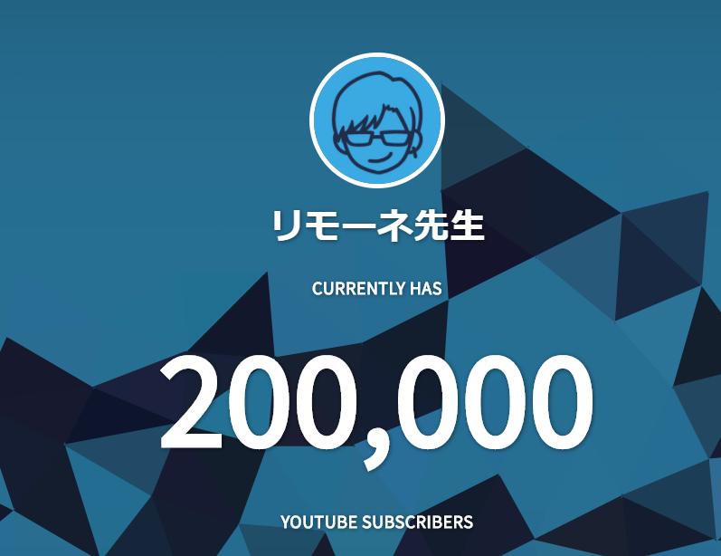 今年目標にしていたチャンネル登録者数20万人、達成できました!変わらずに支えてくれる皆様のおかげです…本当にありがとうございます。年末に記念放送しようかなと考えております!