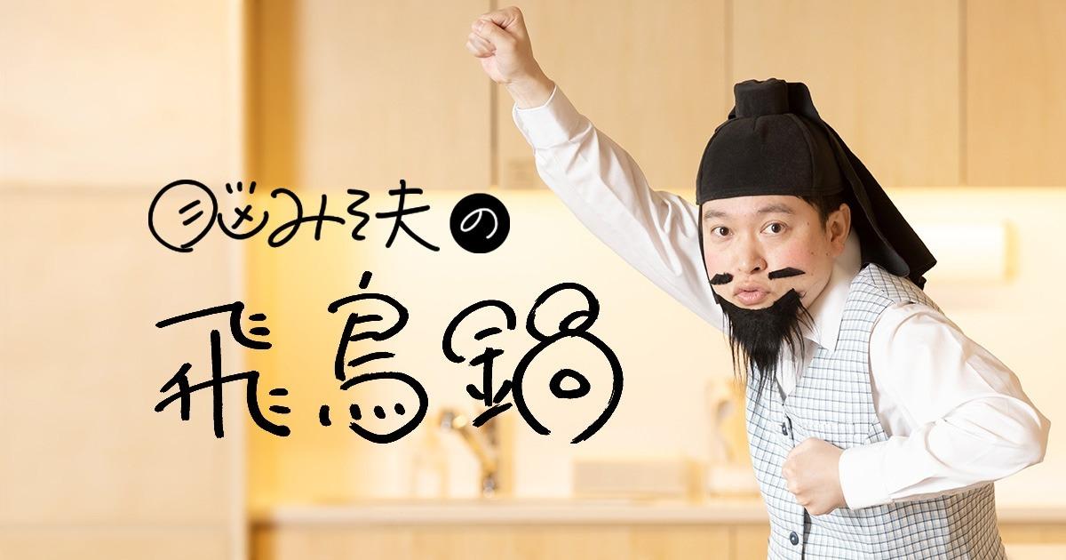 \ #脳みそ夫 さんイチ推し!奈良に伝わる飛鳥鍋🥘/歴史的背景やストーリーと共に当時食べられていたレシピを紹介してくれるお笑い芸人の脳みそ夫さん@nou_misoo今回は奈良県の郷土料理でこれからの季節にピッタリの飛鳥鍋です🥢週末のおうちごはんにいかがでしょう?