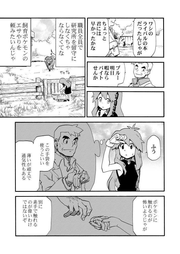 イーブイとブルーの夢の話 2