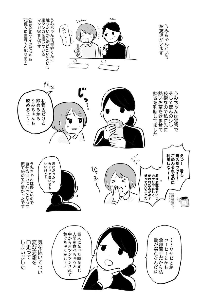 (日記)うみちゃんと久々にお寿司を食べに行きました