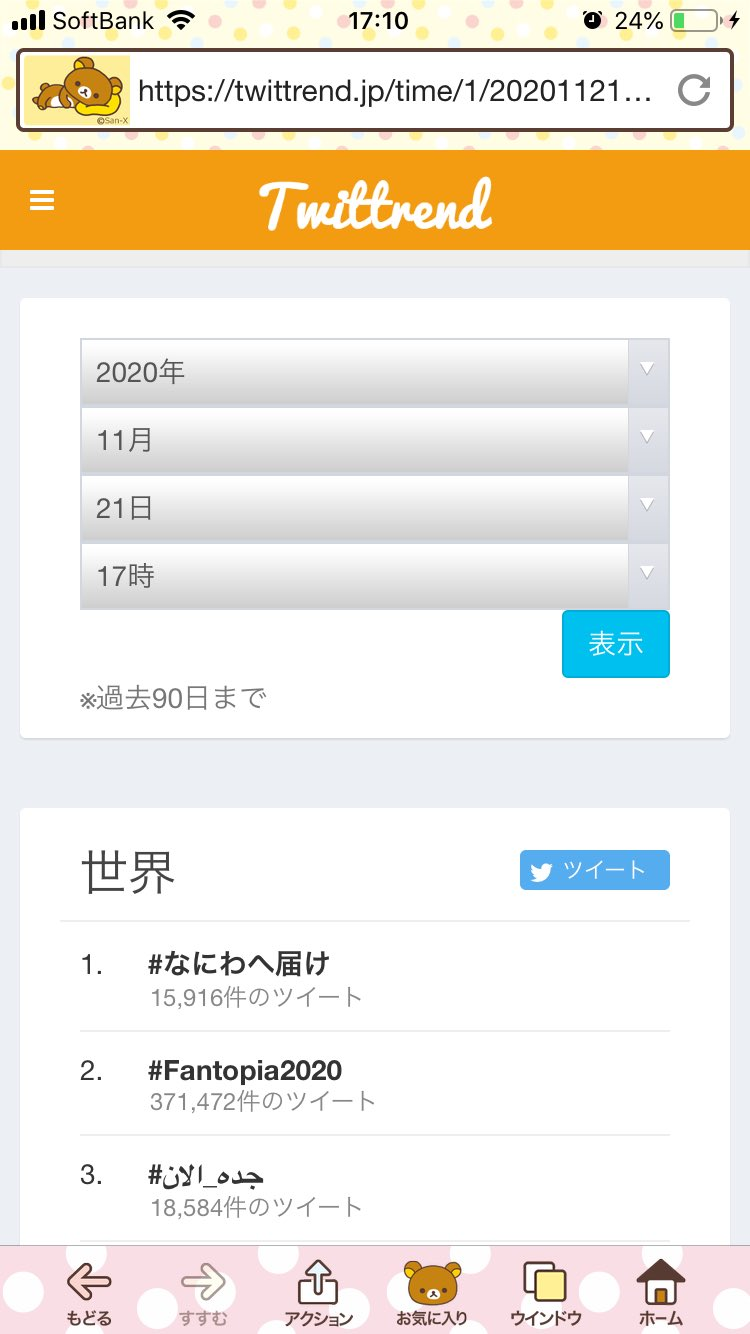 #なにわへ届け Photo,#なにわへ届け Twitter Trend : Most Popular Tweets