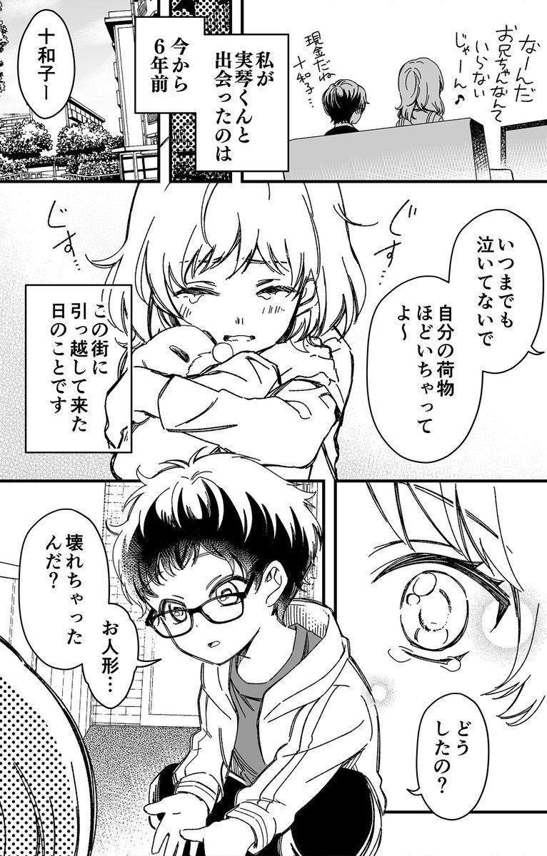 【創作漫画】トナリのイケショタくん(2/6)