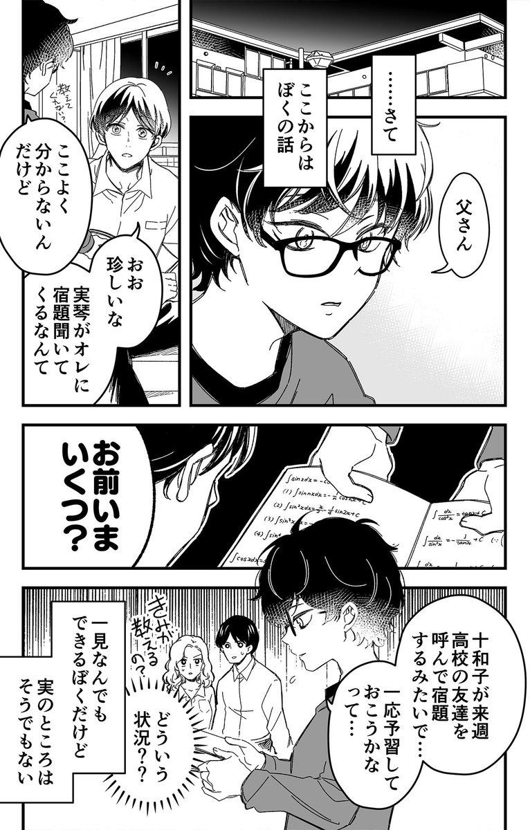 【創作漫画】トナリのイケショタくん(3/6)
