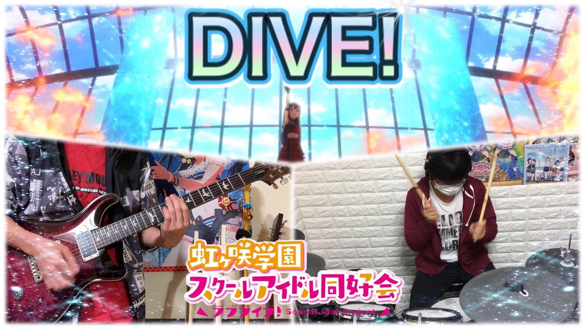 [コラボ]DIVE! / 優木せつ菜(CV. 楠木ともり)を演奏してみた!!! with 玉子 この後18:30からです!
