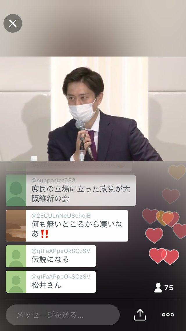 吉村新代表、横山幹事長松井前代表、今井前幹事長の会見泣きそう😭✨