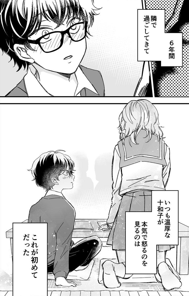 【創作漫画】トナリのイケショタくん(6/6)