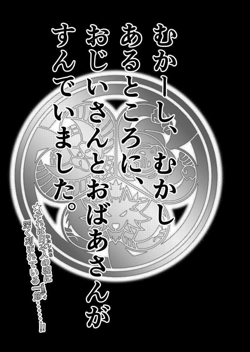 真 MoMo太郎伝説 1#漫画が読めるハッシュタグ