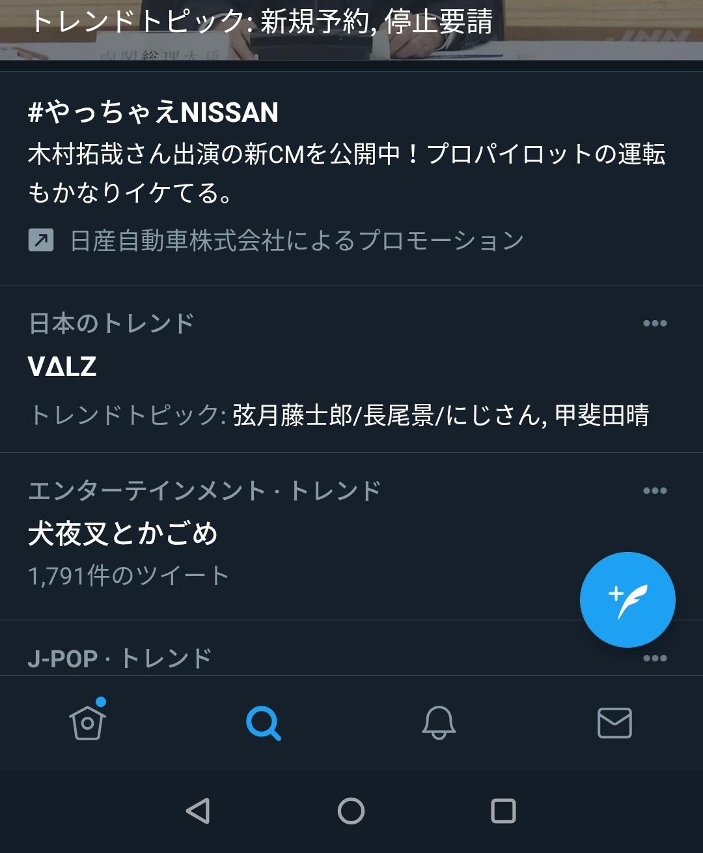 VΔLZ Photo,VΔLZ Twitter Trend : Most Popular Tweets