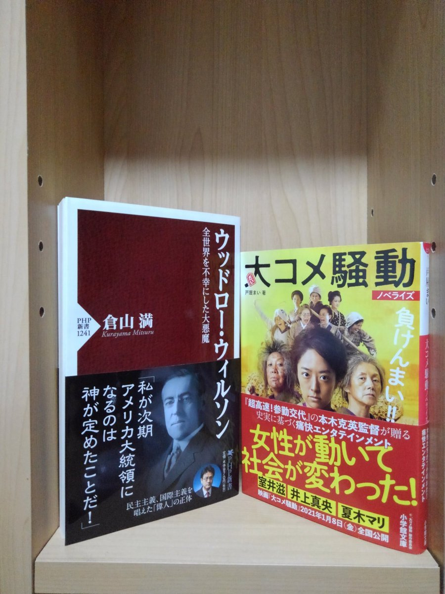 地元の本屋で購入しましたまた積みを重ねてしまいましたさて、倉山先生の本に米騒動への言及はありやなしや『ウッドロー・ウィルソン 全世界を不幸にした大悪魔 (PHP新書)』倉山満『大コメ騒動 ノベライズ (小学館文庫)』戸屋まい