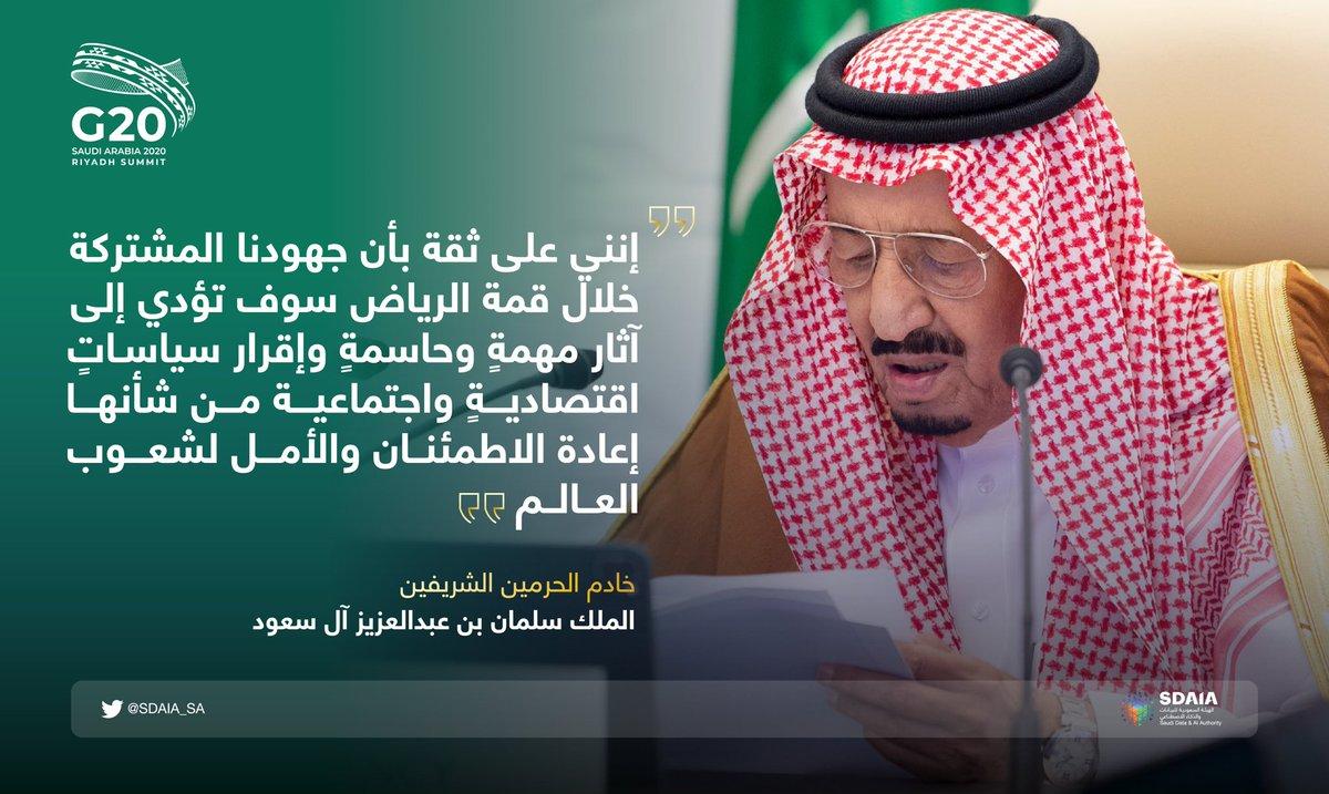 """#خادم_الحرمين_الشريفين:""""إنني على ثقة بأن جهودنا المشتركة خلال قمة الرياض سوف تؤدي إلى آثار مهمةٍ وحاسمةٍ وإقرار سياساتٍ اقتصاديةٍ واجتماعية من شأنها إعادة الاطمئنان والأمل لشعوب العالم""""    #السعودية_ترحب_بقادة_العشرين #G20"""