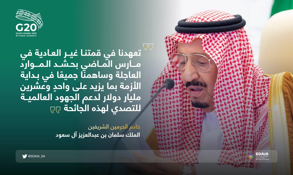 """#خادم_الحرمين_الشريفين:""""تعهدنا في قمتنا غير العادية في مارس الماضي بحشد الموارد العاجلة وساهمنا جميعًا في بداية الأزمة بما يزيد على واحدٍ وعشرين مليار دولار لدعم الجهود العالمية للتصدي لهذه الجائحة""""    #السعودية_ترحب_بقادة_العشرين #G20"""