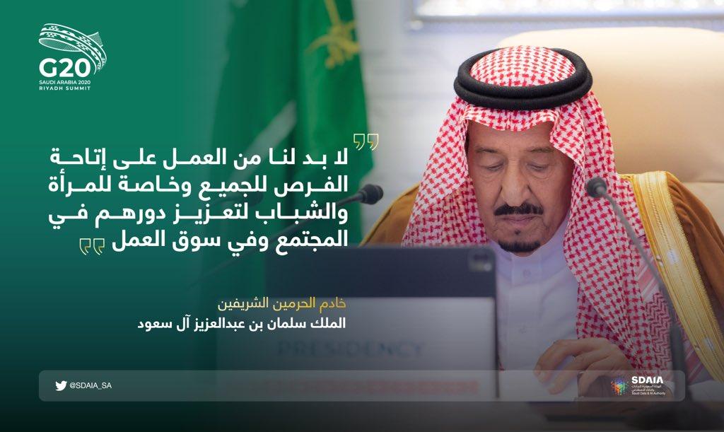 """#خادم_الحرمين_الشريفين:""""لا بد لنا من العمل على إتاحة الفرص للجميع وخاصة للمرأة والشباب لتعزيز دورهم في المجتمع وفي سوق العمل""""    #السعودية_ترحب_بقادة_العشرين #G20"""