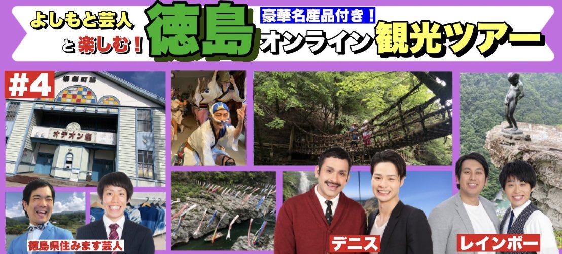 12月6日(日)19:00〜21:00徳島オンライン観光ツアー販売開始しました!ゲストはレインボー&デニスです!豪華なお土産付きで、今回はプランが色々選べます!沢山のご参加お待ちしてます!大打撃を受けてる地元徳島の観光を盛り上げたいっす!ご予定どうすか!?