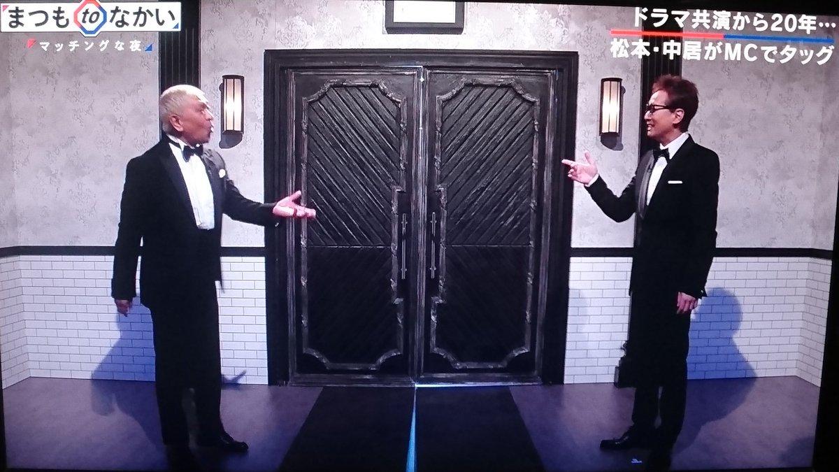 松本 中居 マッチング な 夜 動画