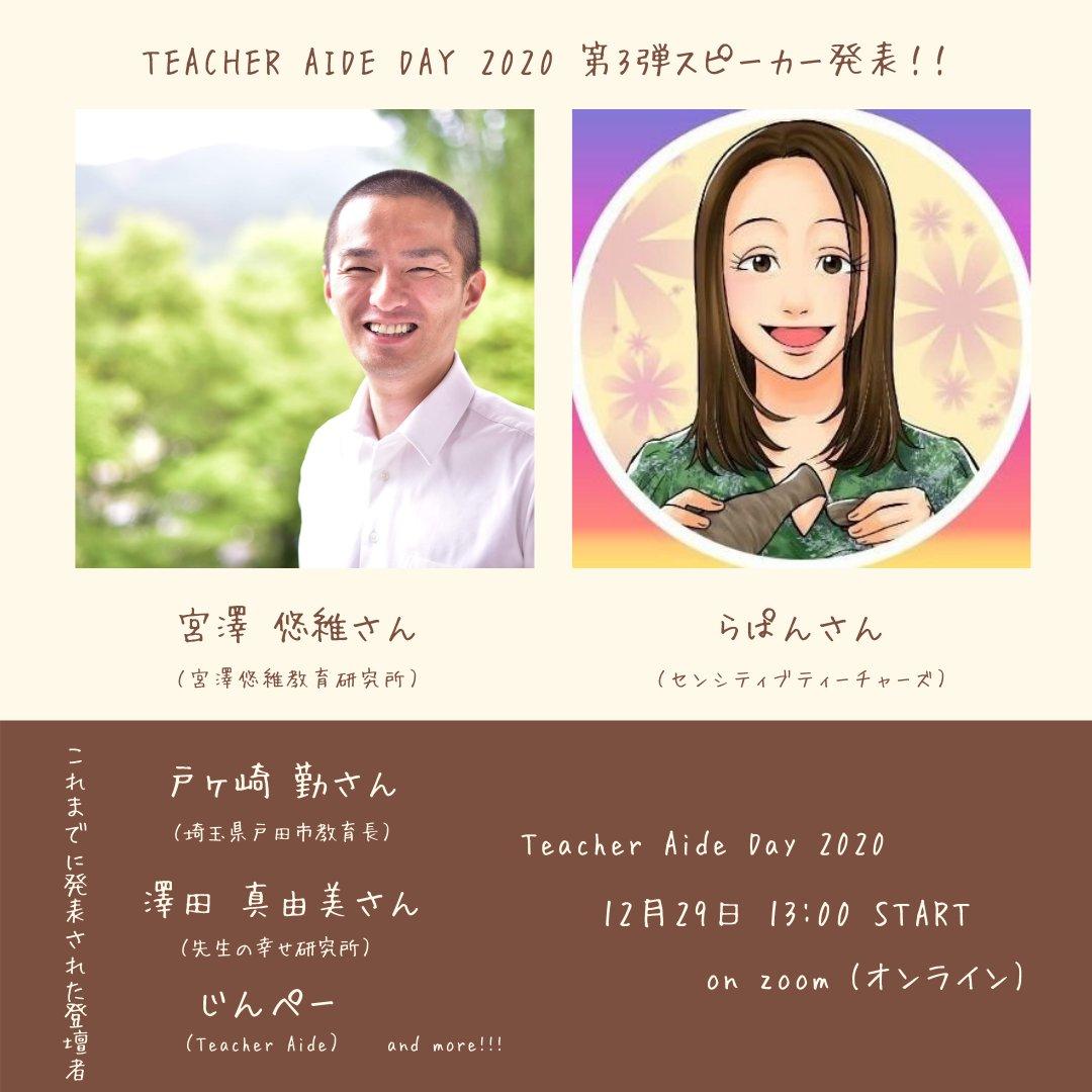 #TeacherAideDay2020第3弾スピーカー発表!宮澤悠維さん @ABdazJVS0LydYps (宮澤悠維教育研究所)らぱんさん @lapinHSP (センシティブティーチャーズ)申し訳はこちらから▼