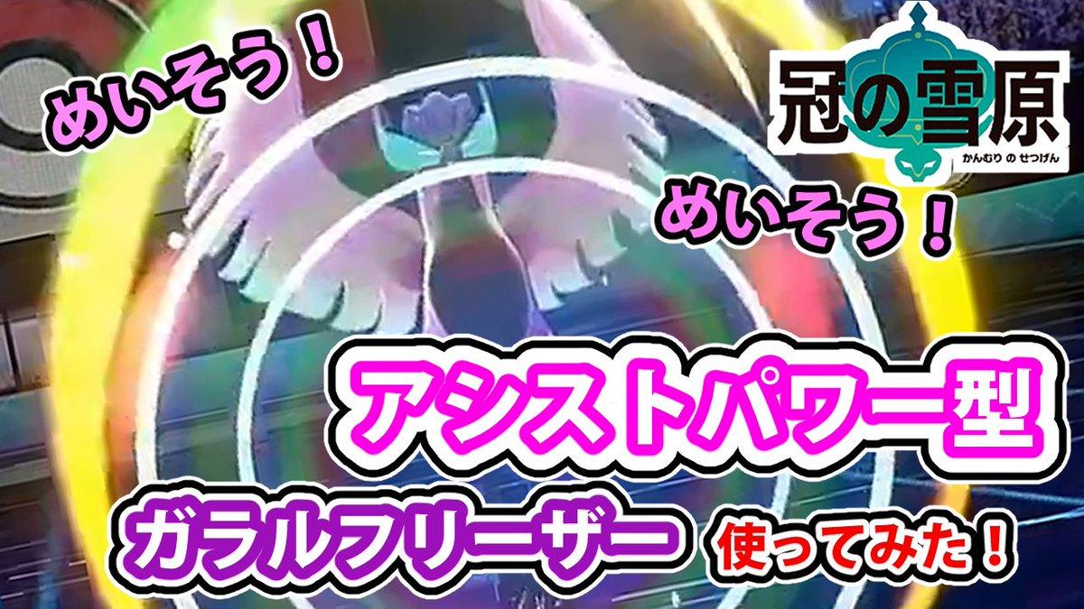 盾 パワー 剣 ポケモン アシスト
