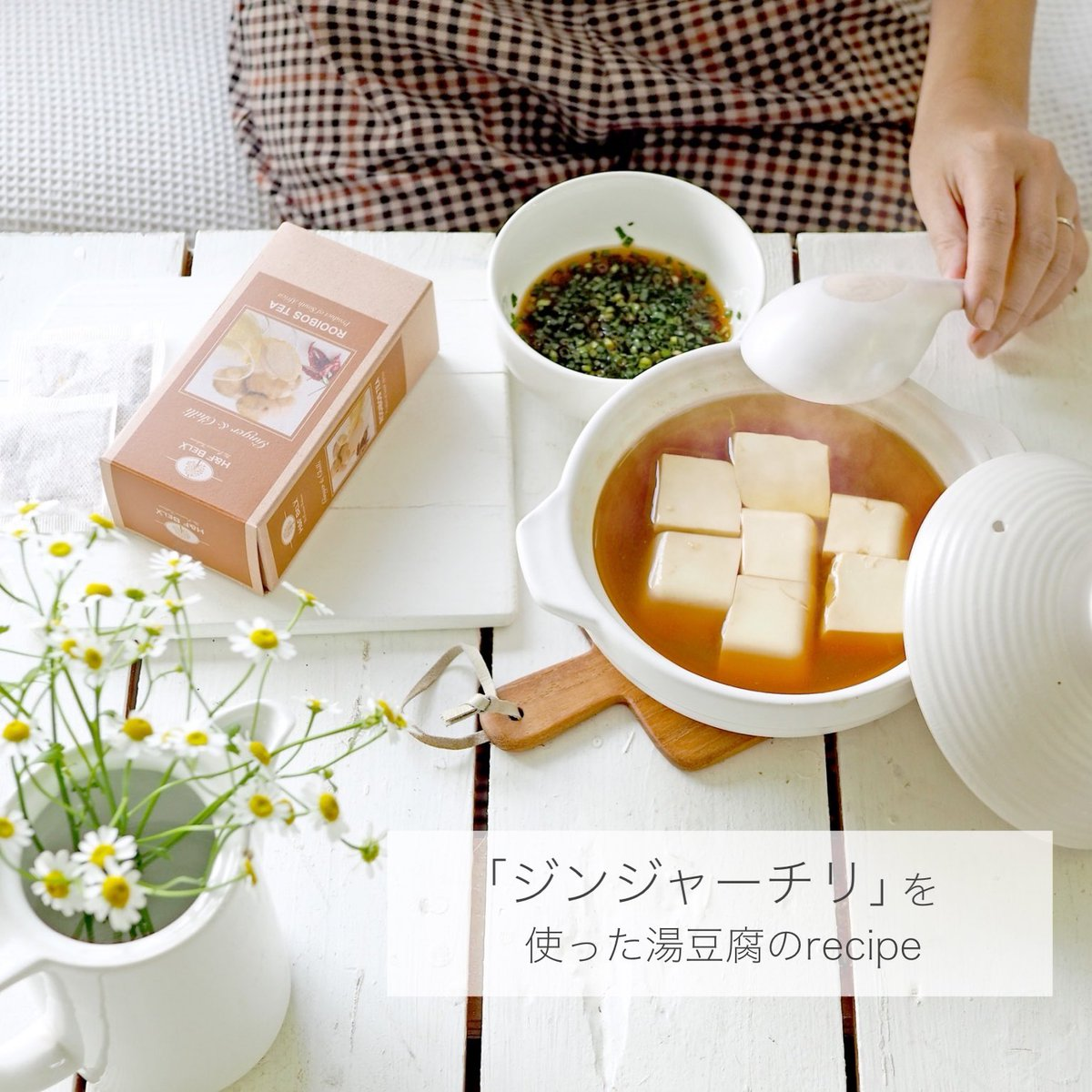 🟠ルイボスティージンジャーチリで湯豆腐ピリッとしてポカポカのジンジャーチリを使って湯豆腐いかがでしょうかクックパッドrecipe👇是非お試し下さい♪ほんと美味しいですよNo.1024 ¥834+tax#hfbelx #グリーンルイボス
