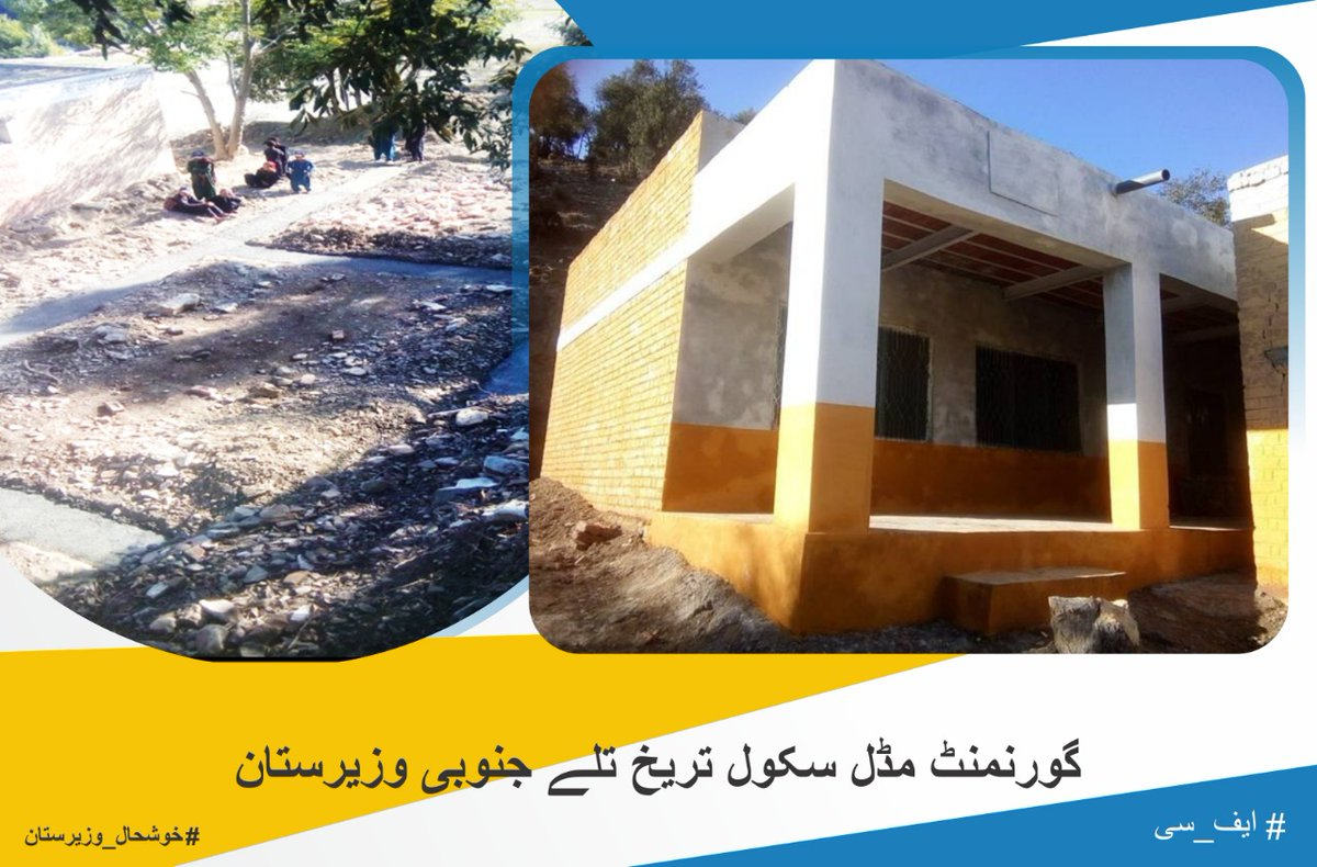 Another school construction completed in South waziristan  with the help of #FCSouth #Shukriya #fcsouth