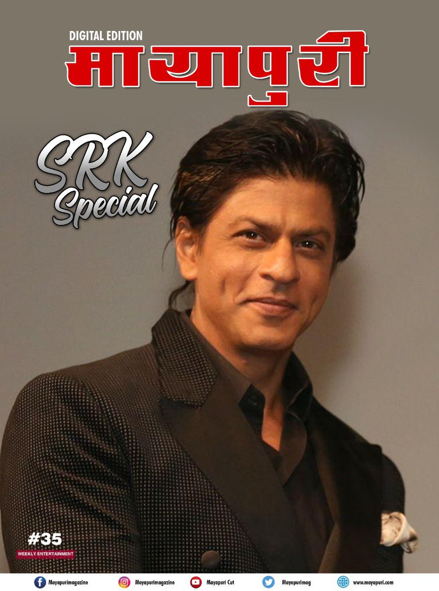 This week not just on the cover but we've dedicated a special issue for everyone's favourite @iamsrk 😍😍  Read the special edition at   #srk55 #srkspecial #SRKxMayapuri #mayapurimagazine #ShahRukhKhan #Bollywood #king #kingkhan #srkbirthday @SRKUniverse