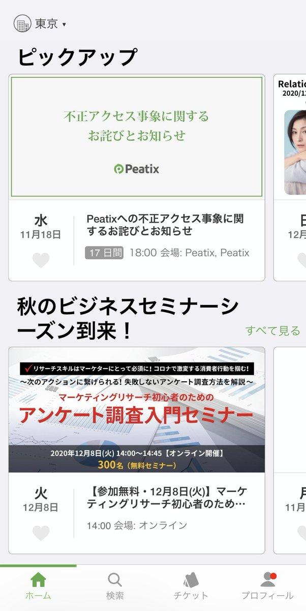 Peatixがイベントとして事故報告しているの斬新と話題だけど、これ、Webサイトだと固定ヘッダでお知らせを出せるけど、アプリのみ使ってる人に届く手段が無いから、おすすめイベントとして掲載したんでしょうね。メールは遅延して全員に届くのが遅れてるので、最善手だと思う