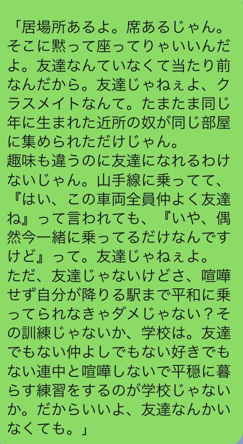 甲本ヒロトさんの発言で好きなものがあってこれ知ってなんだか生きづらかった日々もなんとか生きていけた。#まつもtoなかい #甲本ヒロト