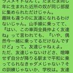 人生が生きやすくなる!「甲本ヒロトさん」の発言