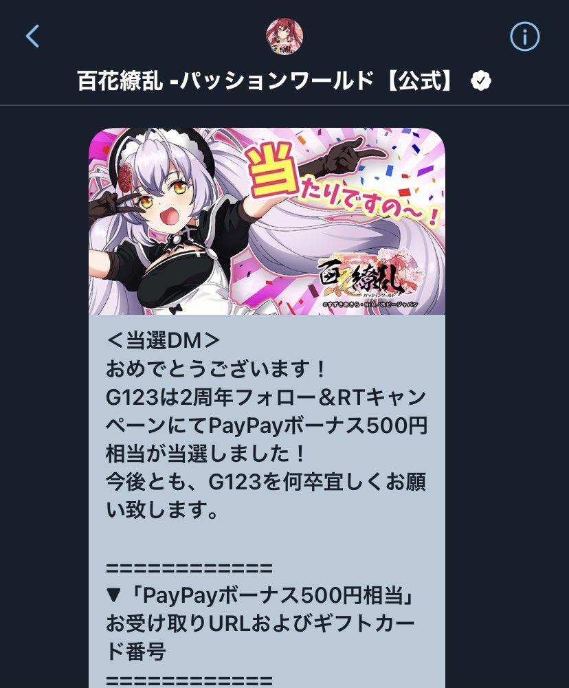 百花 繚乱 G123