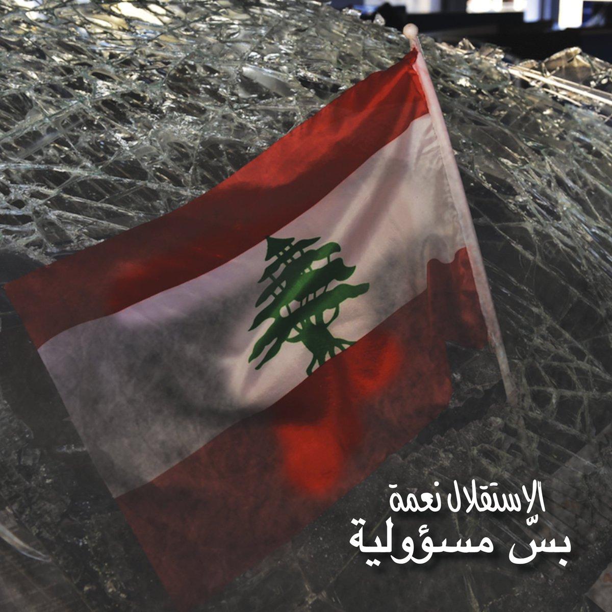 Replying to @samer_saade: #الإستقلال نِعمة بسّ مسؤولية #عيد_الإستقلال #سامر_سعادة