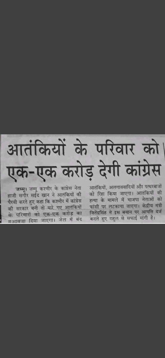 @ashishthakurINC @RahulGandhi